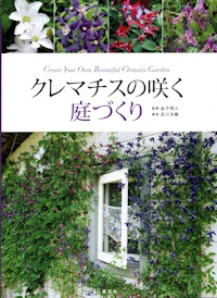 Create Your Own Beautiful Clematis Garden - by Akihito Kaneko and Youma Oikawa